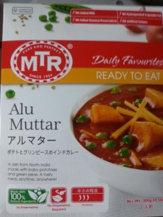 Alu Mutter (Potato & Green p)